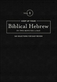 Keep up Your Biblical Hebrew in Two Minutes a Day, Vol. 1: 365 Selections for Easy Review